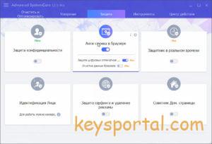 Advanced Systemcare 12.5 бесплатные ключи