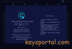 Скачать бесплатноAdvanced SystemCare Ultimate 13 на русском
