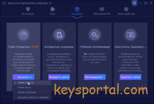 Скачать Advanced SystemCare Ultimate 13 с ключом