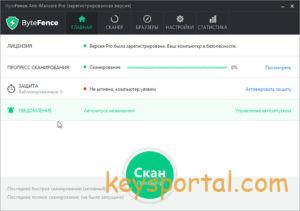 Лицензионный ключByteFence Anti-Malware Pro