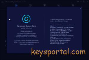 Скачать ключ Advanced Systemcare 14 Pro бесплатно