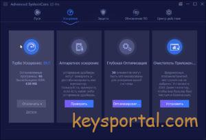 СкачатьAdvanced Systemcare 13 Pro с ключом бесплатно