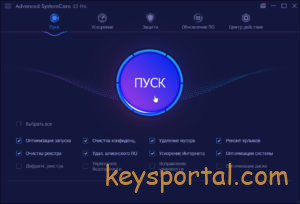 Advanced Systemcare 14 бесплатные ключи
