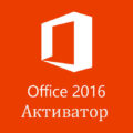 Активатор Офиса 2016 для Windows 2019-2020