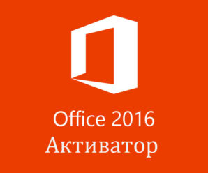 Активатор Офиса 2016 для Windows 2021-2022