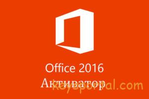 Скачать активатор Офиса 2016 для Windows