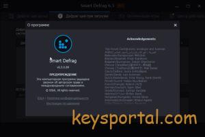 Скачать IObit Smart Defrag 6.5 Pro на русском с ключом