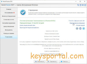 Kerish Doctor 2021 лицензионный ключ