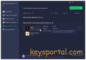 Лицензионный ключ Iobit Uninstaller Pro 9.4 2020