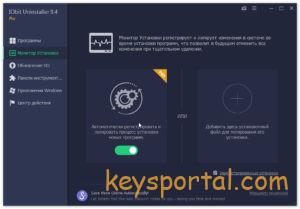 Скачать ключIObit Uninstaller Pro 9.4 бесплатно