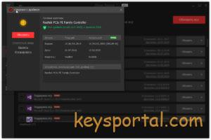 СкачатьDriver Booster Pro 7.4 ключи