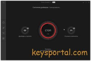 Driver Booster 7.4 Pro лицензионный ключ 2020