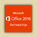 Активатор Office 2016 скачать бесплатно 2020-2021