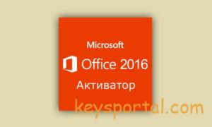 Активатор Office 2016 скачать бесплатно