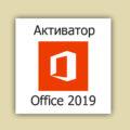 Активатор Office 2019 скачать бесплатно 2020-2021