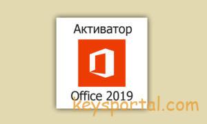 Активатор Office 2019 скачать бесплатно