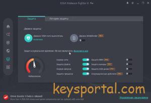 Бесплатные ключи активации IObit Malware Fighter 8