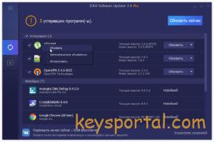 Ключ активацииIObit Software Updater Pro 2020
