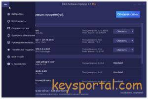 Скачать IObit Software Updater Pro 2.4 с ключом торрент