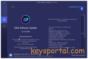 IObit Software Updater Pro 2.4 лицензионный ключ