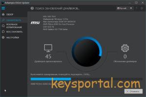 Лицензионный ключAshampoo Driver Updater 2020