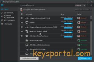 Скачать бесплатноAshampoo Driver Updater 1.5.0