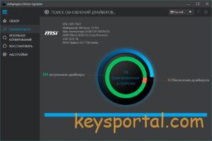Скачать Ashampoo Driver Updater 2020 с ключом
