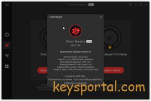 Ключ активации Driver Booster 8 Pro