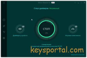 Ключ активации Driver Booster 8.5 Pro