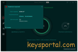 СкачатьDriver Booster Pro 8.5 ключи