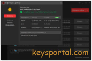 Driver Booster 8 Pro лицензионный ключ
