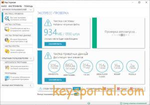 Бесплатный ключReg Organizer 8.52 rus