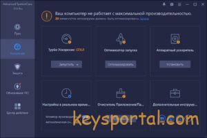 Коды активации Advanced SystemCare 14 2021