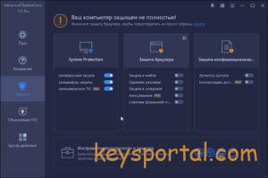 Скачать бесплатно Advanced SystemCare 14.4 Pro с ключом