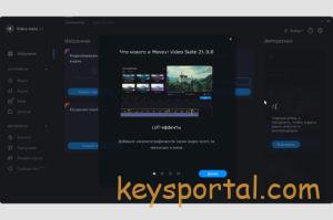 АктивацияMovavi Video Suite 2021