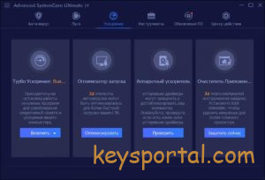 Скачать Advanced SystemCare Ultimate 14 с ключом