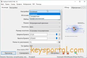 Активация VueScan Pro 9.7.46 x64(без водяных знаков)