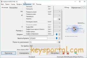 Скачать бесплатноVueScan Pro 9.7.46 с ключом