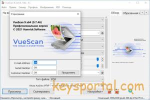 Скачать VueScan Pro c ключом 2021