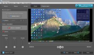 Экранная Камера 5.0 с ключом активации